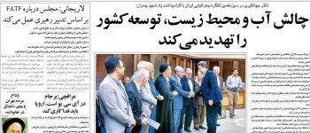تيتر روزنامه هاي شنبه 02 تیر1397